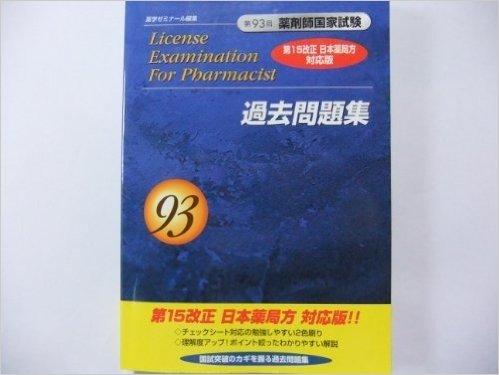 第93回 薬剤師国家試験過去問題集   第15改正 日本薬局方対応版