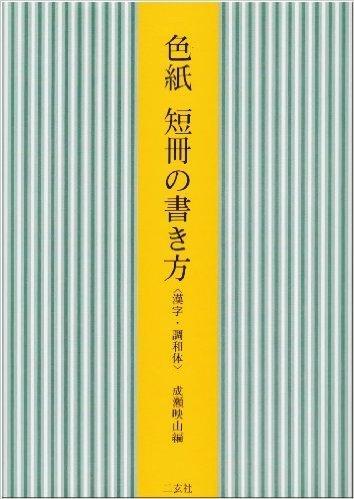 色紙 短冊の書き方〈漢字・調和体〉