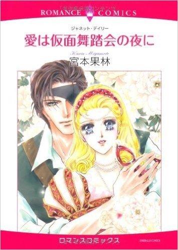 愛は仮面舞踏会の夜に (エメラルドコミックス ロマンスコミックス)