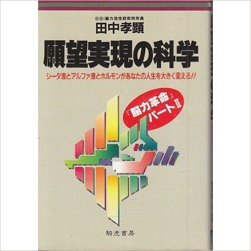願望実現の科学―シータ波とアルファ波とホルモンがあなたの人生を大きく変える!! (脳力革命)