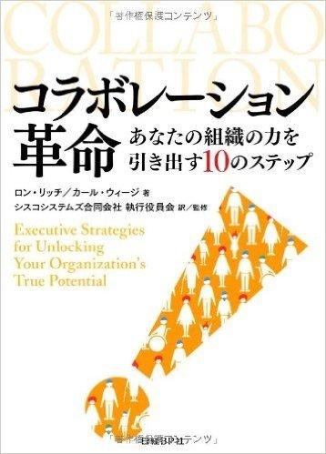 コラボレーション革命 あなたの組織の力を引き出す10のステップ