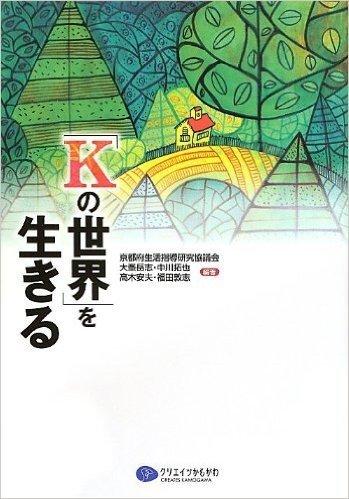「Kの世界」を生きる