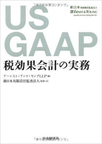 US GAAP 税効果会計の実務