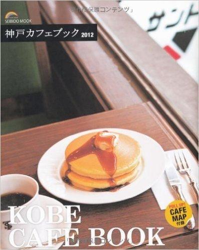 神戸カフェブック 2012 (SEIBIDO MOOK)