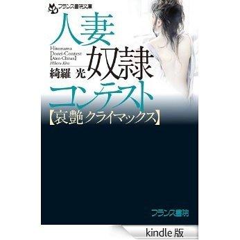 人妻奴隷コンテスト【哀艶クライマックス】 [Kindle版]
