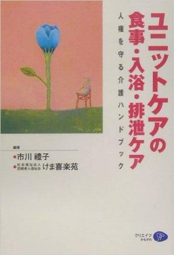 ユニットケアの食事・入浴・排泄ケア―人権を守る介護ハンドブック (Creates Kamogawa aging‐books)