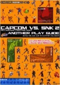 CAPCOM VS.SNK 2アナザープレイガイド (CAPCOM完璧攻略シリーズ)