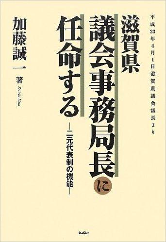 滋賀県議会事務局長に任命する―二元代表制の機能