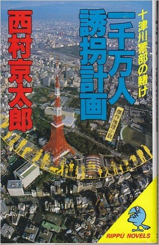 一千万人誘拐計画―十津川警部の賭け (立風ノベルス)