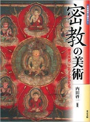 密教の美術―修法成就にこたえる仏たち (仏教美術を極める)