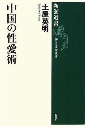 中国の性愛術 (新潮選書)