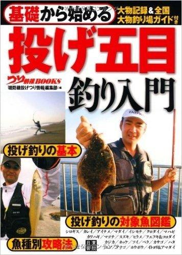 基礎から始める 投げ五目釣り入門 (つり情報BOOKS) ダウンロード