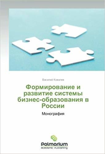 Formirovanie I Razvitie Sistemy Biznes-Obrazovaniya V Rossii