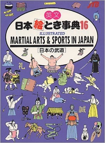 MARTIAL ARTS AND SPORTS IN JAPAN(日本の武道編) 日本絵とき事典