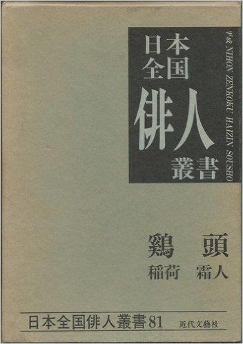 鶏頭―稲荷霜人集 (日本全国俳人叢書)