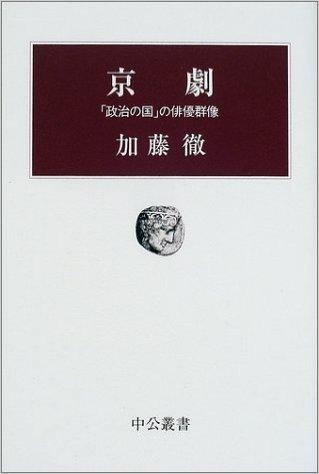 京劇―「政治の国」の俳優群像 (中公叢書)