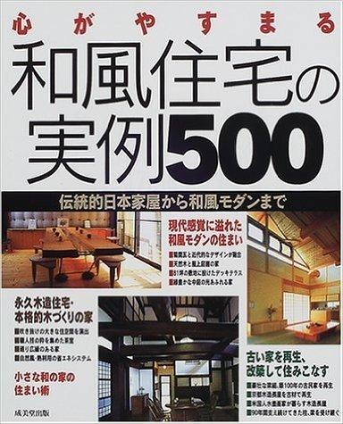心がやすまる和風住宅の実例500―伝統的日本家屋から和風モダンまで
