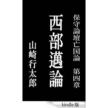 西部邁論 [Kindle版]
