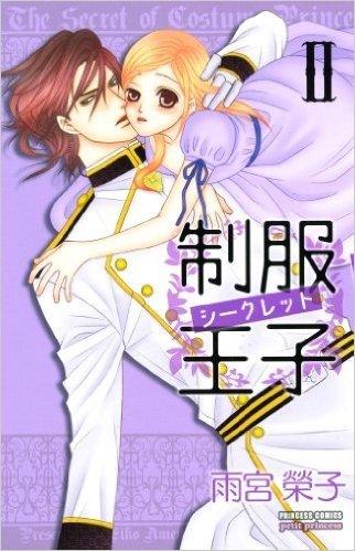 制服王子シークレット 2 (プリンセス・コミックス・プチ・プリ)