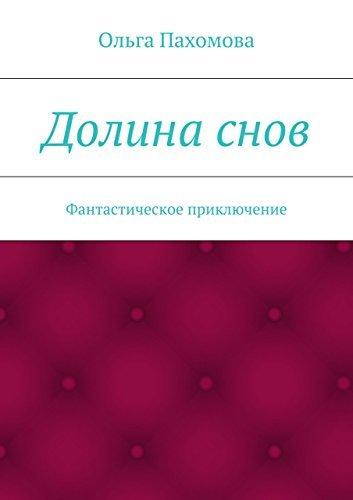 Долинаснов: Фантастическое приключение (Russian Edition)