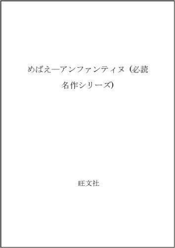 めばえ―アンファンティヌ (必読名作シリーズ)