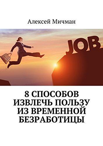 8способов извлечь пользу извременной безработицы (Russian Edition)