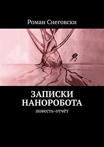 Записки наноробота: Повесть-отчёт (Russian Edition)