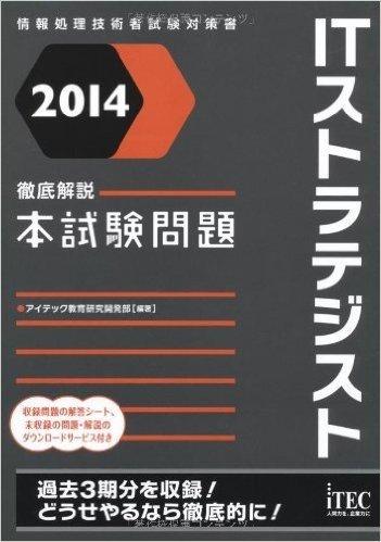 2014 徹底解説ITストラテジスト本試験問題 (本試験問題シリーズ)