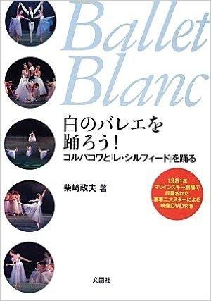 白のバレエを踊ろう!―コルパコワと『レ・シルフィード』を踊る
