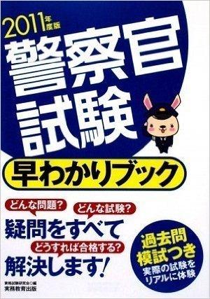 警察官試験 早わかりブック[2011年度版]