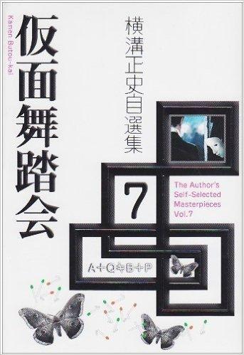横溝正史自選集〈7〉仮面舞踏会
