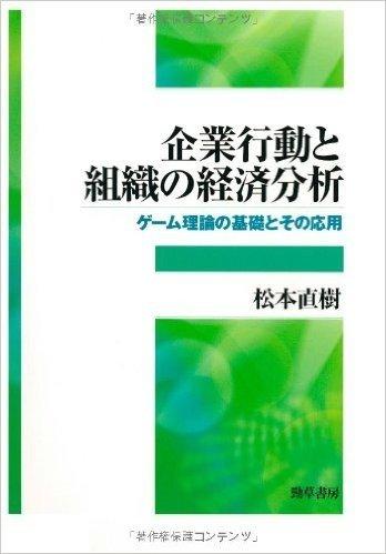 企業行動と組織の経済分析―ゲーム理論の基礎とその応用 (松山大学研究叢書 第 58巻)
