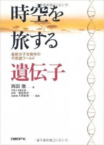 時空を旅する遺伝子~最新分子生物学の不思議ワールド