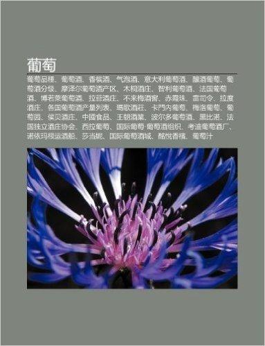 Pu Tao: Pu Tao P N Zh Ng, Pu Tao Ji, XI Ng B N Ji, Qi Pao Ji, Yi Da Li Pu Tao Ji, Niang Ji Pu Tao, Pu Tao Ji F N Ji