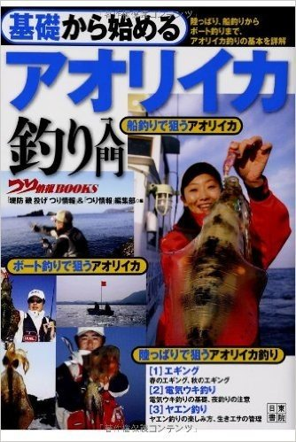 基礎から始める アオリイカ釣り入門 (つり情報BOOKS) ダウンロード
