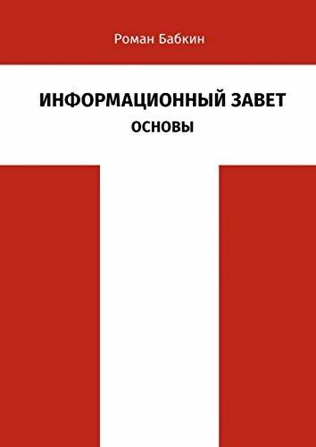Информационный Завет. Основы: Футурологическое исследование (Russian Edition)