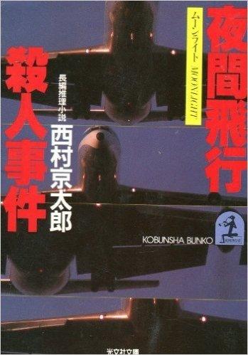 夜間飛行(ムーンライト)殺人事件 (光文社文庫)