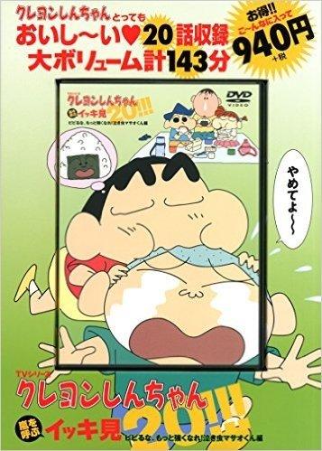 DVD)TVシリーズ クレヨンしんちゃん 嵐を呼ぶ イッキ見20!!! ビビるな、もっと強くなれ! 泣き虫マサオくん編 ()