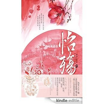 Through the Qing Dynasty Vol 1 -- Emotion Series  (Chinese Edition) [Kindle-editie]