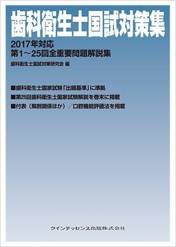 歯科衛生士国試対策集 2017年対応