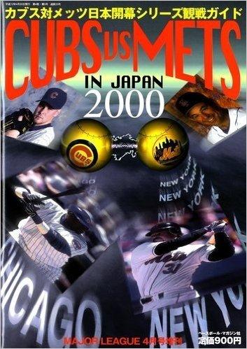 月刊メジャーリーグ 2000年4月号増刊 カブス対メッツ 日本開幕シリーズ観戦ガイド
