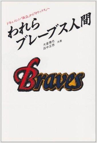 われらブレーブス人間―ドキュメント「阪急」から「オリックス」へ