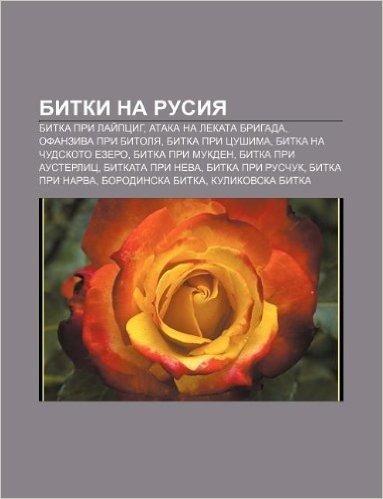 Bitki Na Rusiya: Bitka Pri Lai Ptsig, Ataka Na Lekata Brigada, Ofanziva Pri Bitolya, Bitka Pri Tsushima, Bitka Na Chudskoto Ezero
