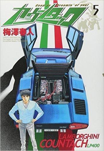 カウンタック 5 (ヤングジャンプコミックス)