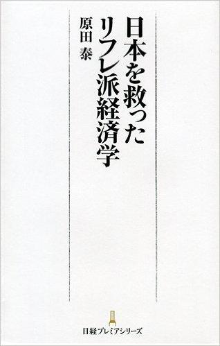 日本を救ったリフレ派経済学 (日経プレミアシリーズ)