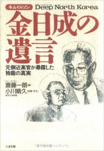 金日成(キムイルソン)の遺言―元側近高官が暴露した独裁の真実