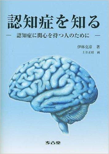 認知症を知る―認知症に関心を持つ人のために―