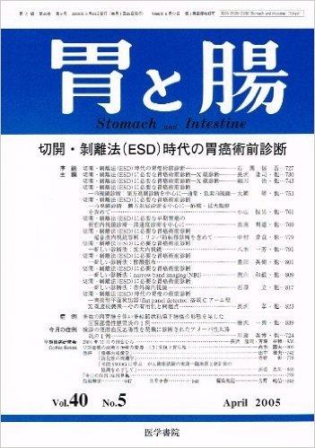 胃と腸 40巻5号(2005.04)切開・剥離法(ESD)時代の胃癌術前診断