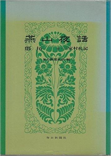 燕山夜話 (1966年)