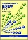 医用放射線科学講座 (3)